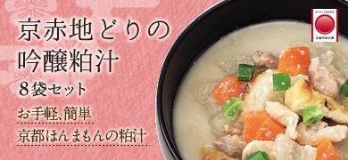 京ブランド 京赤地どりの吟醸粕汁・8袋セット