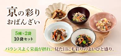 京の彩りおばんざい5種10袋セット
