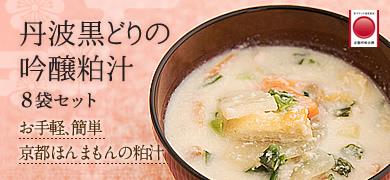 京ブランド 丹波黒どりの吟醸粕汁・8袋セット