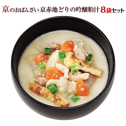 京赤地どり吟醸粕汁8袋セット