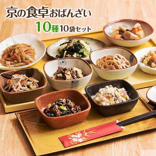 京の食卓おばんざい10種10袋セット